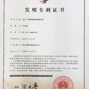 B10-中國發明專利 428247號